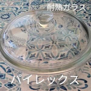 パイレックス 耐熱ガラス 約直径25高8.5cm レンチン 時短 蒸し料理 サラダ 和え物 ガラスボール お菓子作り蓋付き