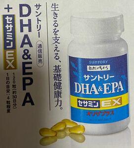 DHA&EPA+セサミンEX 定価5940円→無料→申込用紙1枚 サントリーサプリメント 無料応募用紙1枚