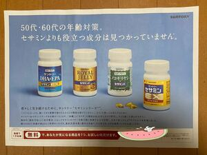 DHA&EPA+セサミンEX セサミンEX サントリーサプリメント4種 定価5940円→無料→申込用紙20枚 健康食品 無料応募用紙