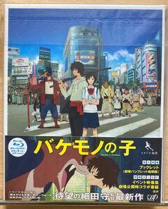 【Blu-ray】バケモノの子  スタンダードエディション 細田守