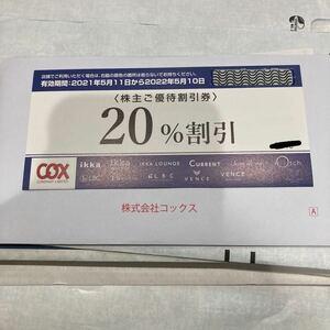 コックス COX 株主優待券 20%割引券