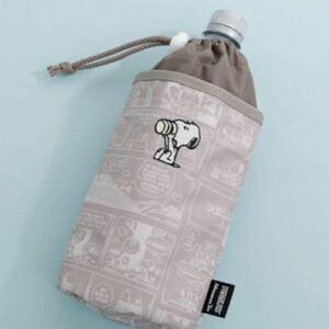 【未開封新品】ドリンクホルダー SNOOPY ペットボトルケース PEANUTS 500ml 水筒カバー アフタヌーンティー