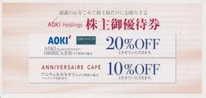 アオキAOKI株主優待券 20%OFF 5枚セット 2021.12.31迄有効 送63円