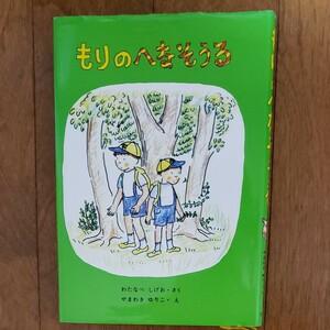 本  児童書 もりのへなそうる 福音館 やまわきゆりこ