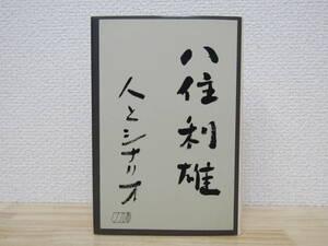 b54) 人とシナリオ 八住利雄  シナリオ作家協会