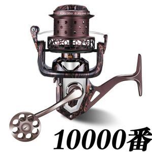 YU197 スピニングリール 釣りリール リール 大型 10000番 軽量 最大ドラグ力15kg 遠投 海水 淡水 両用 左右ハンドル交換可能 ギア比:4.1:1
