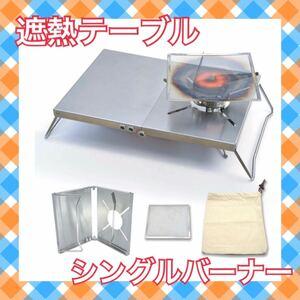 【お値下げ!】遮熱テーブル シングルバーナー