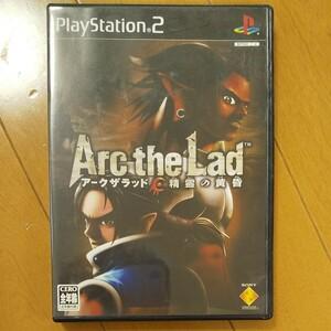 【PS2】 アークザラッド 精霊の黄昏 (通常版) プレイステーション2 PS2 PS2ソフト