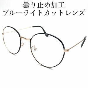 曇り止め加工、ブルーライト、紫外線カットレンズ使用 クラシックメタルラウンドダテメガネのようなPCグラス メガネ女子 黒縁眼鏡