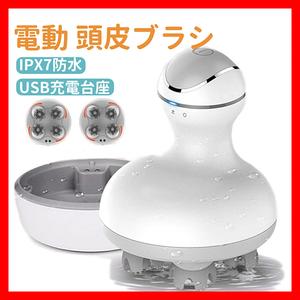 電動頭皮ブラシ 電動 ヘッドブラシ IPX7防水 USB充電式 コードレス
