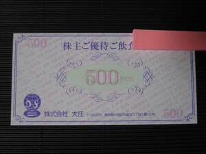 株主優待券 大庄 500円 大庄 1-12枚(庄や やるき茶屋 歌うんだ村)