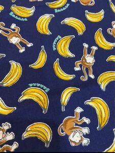 カットクロス・ハギレ おさるとバナナ 柄(ネイビー)