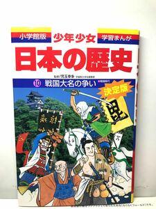 少年少女日本の歴史 10/あおむら純