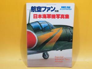 【中古】航空ファン別冊 日本海軍機写真集 昭和54年11月発行 文林堂 B4A2577