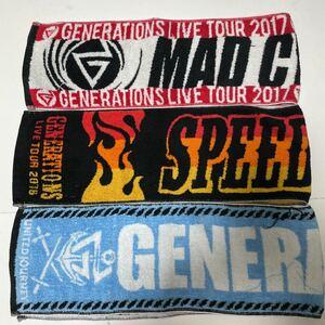 マフラータオル GENERATIONS 3点セット