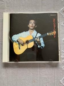 アイジョージ・ベストシリーズ「7曲」CD懐かしい曲満載!