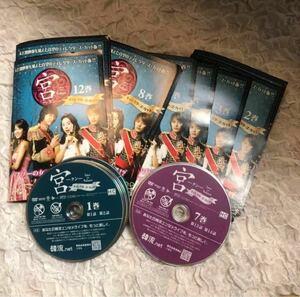 韓国ドラマ 宮 Love in palace DVD 全巻