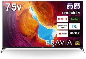 新品 ソニー 75V型4Kチューナー内蔵液晶テレビ KJ-75X9500H Android TV/Alexa/ゲームモード/VODほぼ対応 引取可 2021/8~保証 一部送料無料