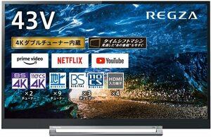 東芝 43V型4Kチューナー内蔵液晶テレビ 43Z730X 外付けHDD/タイムシフトマシン/2画面分割/ゲームモード/Netfrix/youtube 引き取り可能