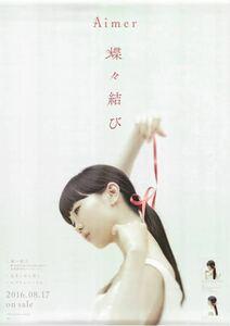 Aimer「蝶々結び」告知ポスター B2サイズ