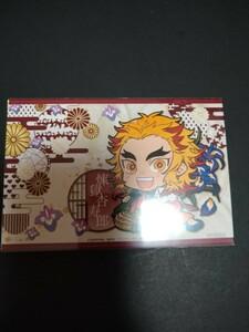 煉獄杏寿郎 限定イラストカード 「鬼滅の刃×アニメガ×ソフマップ」 グッズ購入特典 ポストカード