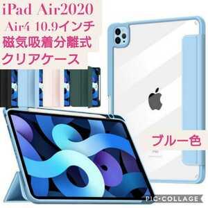 新品未開封☆iPad Air4 10.9インチ クリアケース 透明 分離式 磁気吸着☆ペンホルダー付 2020 第4世代 カバー スタンド ペン充電 青ブルー