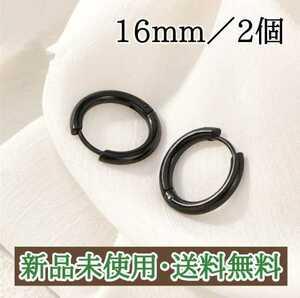 フープピアス リングピアス 男女兼用 両耳 16mm2個 金属アレルギー対応 ブラック
