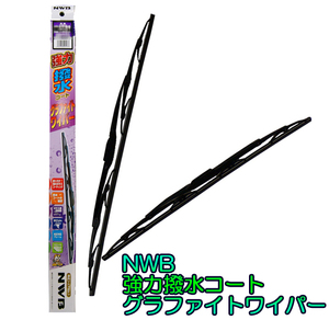 ★NWB強力撥水グラファイトワイパーFセット★ダイナ XZC675D用