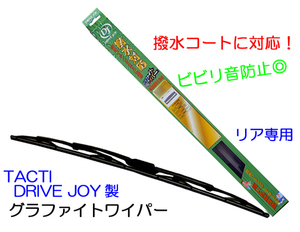 ★DJ グラファイト リア専用ワイパー★品番:V98JC-28D2 1本