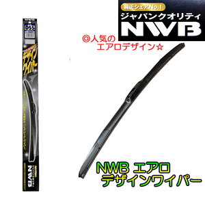 ★NWBデザインエアロワイパー★品番:D75 (750mm) 1本 ▼
