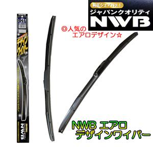 ☆NWBデザインワイパーFセット☆ミラージュ A05A用▼