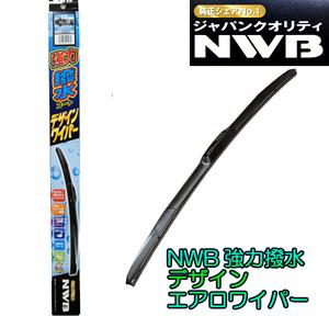 ★NWB強力撥水デザインエアロワイパー★品番:HD43A(425mm) 1本