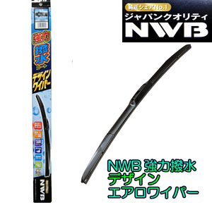 ★NWB強力撥水デザインエアロワイパー★品番:HD75A(750mm) 1本