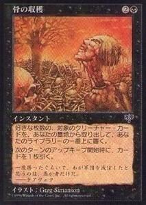 015266-008 MI/MIR 骨の収穫/Bone Harvest 日2枚