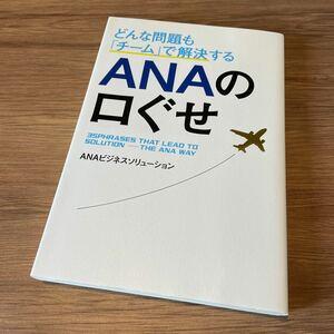 どんな問題も 「チーム」 で解決するANAの口ぐせ/ANAビジネスソリューション