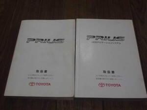 NHW20プリウス  20プリウス  取扱説明書  中古車販売店  売切
