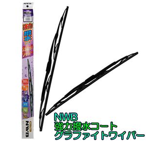 ★NWB強力撥水グラファイトワイパーFセット★セレナ C24系用