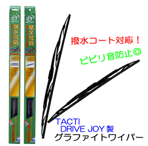 ☆DJ グラファイトワイパー 1台分☆ピクシスバン S321M/S331M用