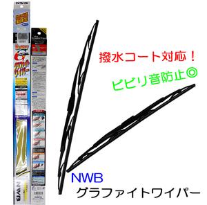 ☆NWBグラファイトワイパー 1台分☆ワゴンRソリオ/プラス用