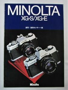 * Minolta MINOLTA XG-S XG-E catalog 54 year version * free shipping!
