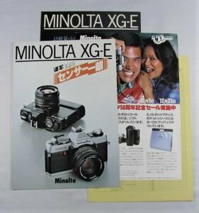 ☆ミノルタ MINOLTA XG-E カタログ、冊子、価格表 他☆送料無料!