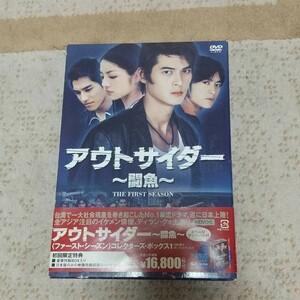 アウトサイダー~闘魚~ ファースト・シーズン ボックス1