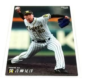 2020 第2弾 青柳晃洋 阪神タイガース レギュラーカード 【126】 ★ カルビープロ野球チップス