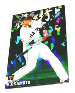 2021 第2弾 岡本和真 チーム最多打点カード 巨人 【RL-07】 スペシャルボックス ★ カルビープロ野球チップス 読売ジャイアンツ