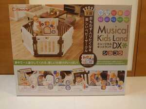 ミュージカルキッズランドDX&拡張パネルセット 日本育児 ベビーサークル ベビーフェンス