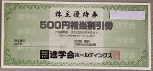 ★送料無料★進学会 株主優待券 3000円分★