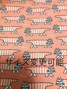 リサラーソン マイキー ピンク 約108×50