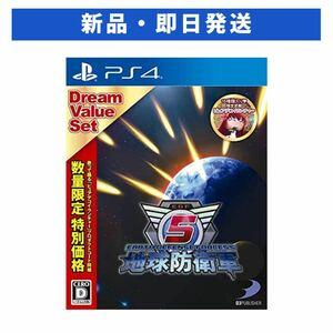 地球防衛軍5 ドリームバリューセット PS4