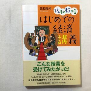 zaa-218♪佐和教授はじめての経済講義  佐和隆光(著) 2008/10/1 日本経済新聞社