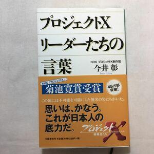 zaa-224♪プロジェクトX リーダーたちの言葉 (文春) 単行本 今井 彰 (著) 2002/7/30